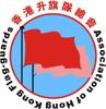 Association of Hong Kong Flag-Guards Limited