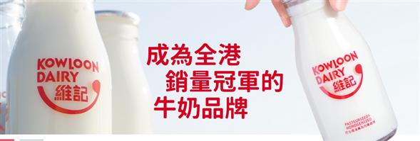The Kowloon Dairy Ltd's banner