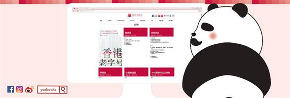 Yue Hwa Chinese Products Emporium Ltd's banner