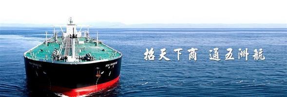 Associated Maritime Company (Hong Kong) Limited's banner