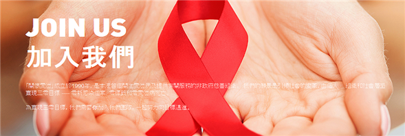 AIDS Concern Foundation Limited's banner