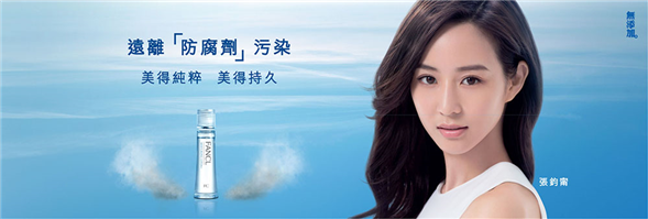 FANCL (Fantastic Natural Cosmetics Limited)'s banner