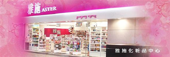 Asia Cosmetics Enterprise Co Ltd's banner
