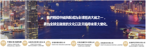 Fortune (HK) Securities Limited's banner