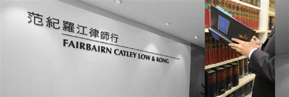 Fairbairn Catley Low & Kong's banner