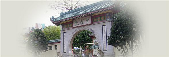 Ching Chung Taoist Association of Hong Kong Ltd's banner