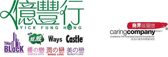 Yick Fung Hong Cosmetic & Detergent Co Ltd's banner