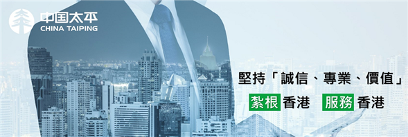 China Taiping Life Insurance (Hong Kong) Company Limited's banner