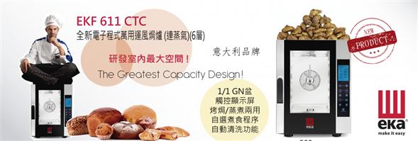 Chung Wah Kitchen Machine Ltd's banner