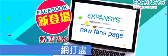 EXPANSYS (HONG KONG) LIMITED's banner