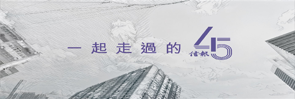 Hong Kong Economic Journal Company Limited's banner