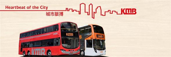 The Kowloon Motor Bus Co (1933) Ltd's banner