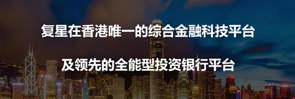 Fosun Hani Securities Limited's banner