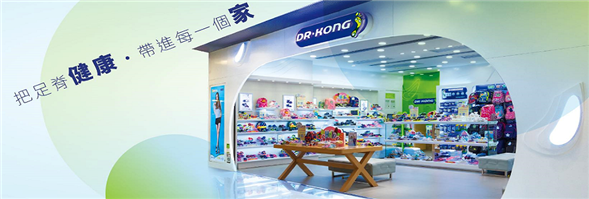 Dr. Kong Footcare Ltd's banner