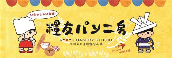 Ryoyupan Bakery Human Resources Limited's banner