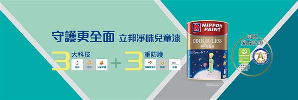 Nippon Paint (HK) Company Limited's banner