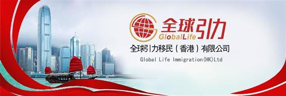Global Life Immigration (HK) Limited's banner