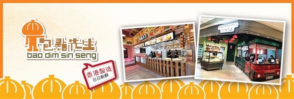 Bao Dim Sin Seng Limited's banner