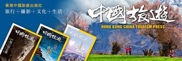 香港中國旅遊出版社's banner