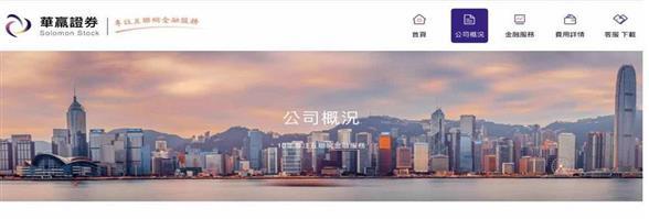 Solomon JFZ (Asia) Holdings Limited's banner