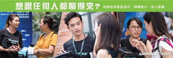 Greenpeace East Asia's banner