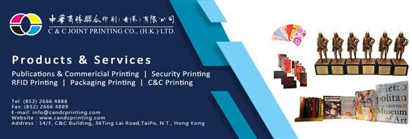C & C Joint Printing Co., (H.K.) Ltd.'s banner