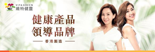 Vita Green Health Products Company Limited's banner