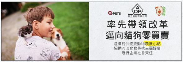 ADP Pentagon Pets Ltd's banner