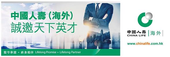 China Life Insurance (Overseas) Company Limited's banner