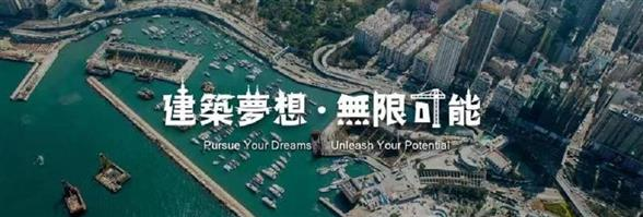 China Construction Engineering (Macau) Company Limited's banner