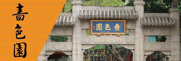 Sik Sik Yuen's banner