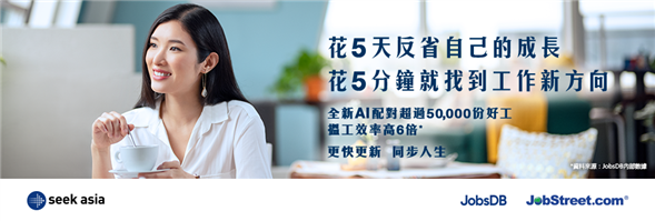 Jobs DB Hong Kong Limited's banner