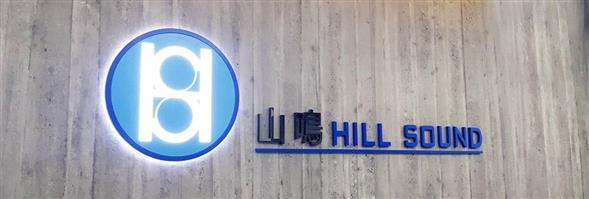 Hill Sound Limited's banner