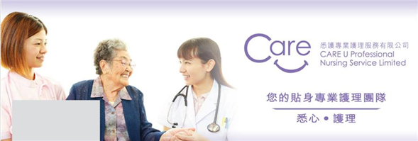 Care U Professional Nursing Service Limited's banner
