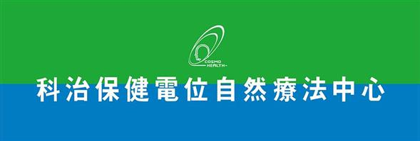 Cosmo Health (H. K.) Ltd's banner