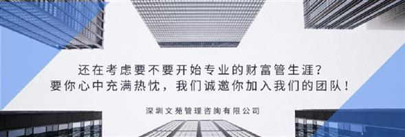 深圳文苑管理咨詢有限公司's banner