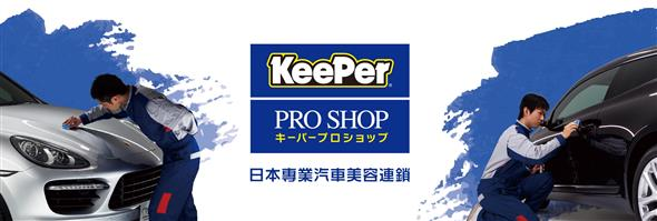 KeePer Pro Shop's banner