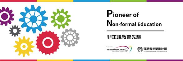 The Hong Kong Award for Young People's banner