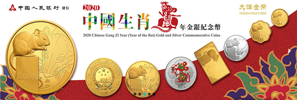 Hong Kong Ocean Gold Coins Culture Company Limited's banner