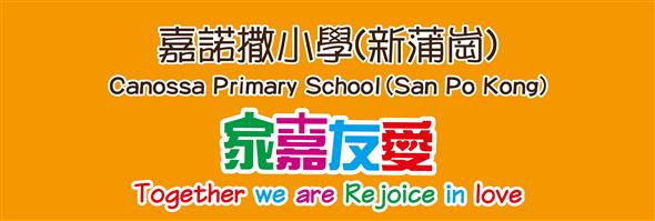 Canossa Primary School (San Po Kong)'s banner