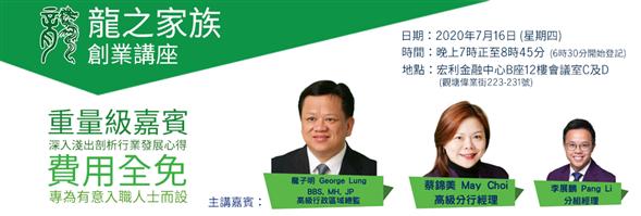 宏利龍之家族's banner