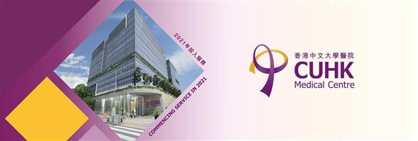 CUHK Medical Centre Limited's banner