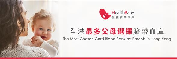 HealthBaby Biotech (Hong Kong) Co Ltd's banner