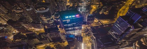 Shanghai Pudong Development Bank Co., Ltd., Hong Kong Branch's banner