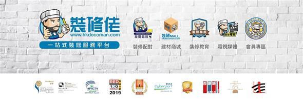 HK Decoman Technology Limited's banner