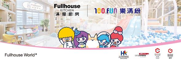 Fullhouse World Management Company Limited's banner
