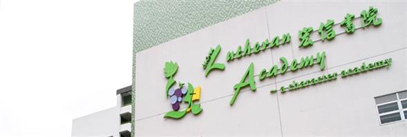 ELCHK Lutheran Academy's banner