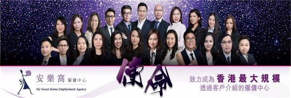 安樂窩僱傭中心 My Sweet Home Employment Agency's banner