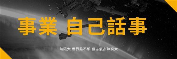 曜煜家族傳承有限公司's banner