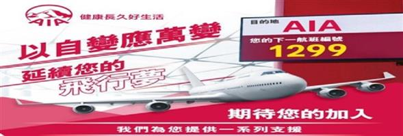 AIA International Limited's banner